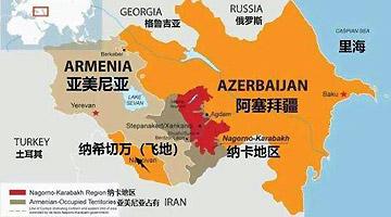 外媒:亚美尼亚向俄求援 俄方回应将提供