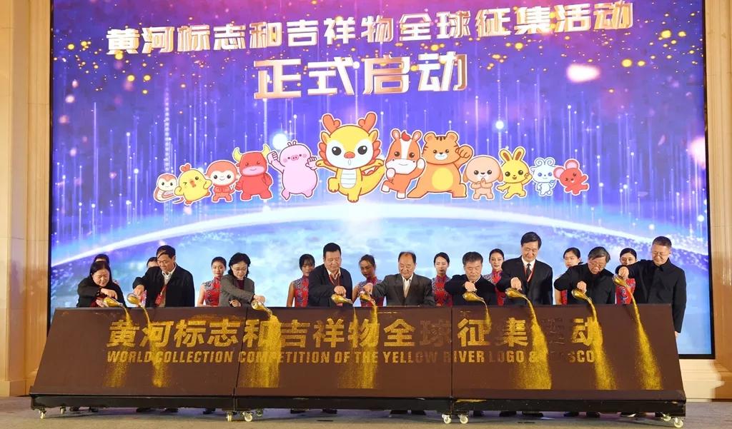 黃河標誌和吉祥物全球徵集活動在豫啟動