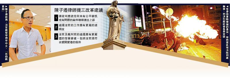 """?点击香江/立法会的当务之急是落实""""爱国者治港""""\屠海鸣"""