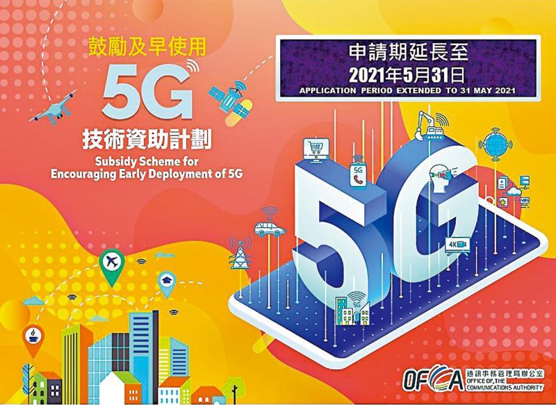 ?5G技术资助计劃 申请期延半年