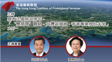 香港专业联盟办论坛 推动专业人士了解国家战略