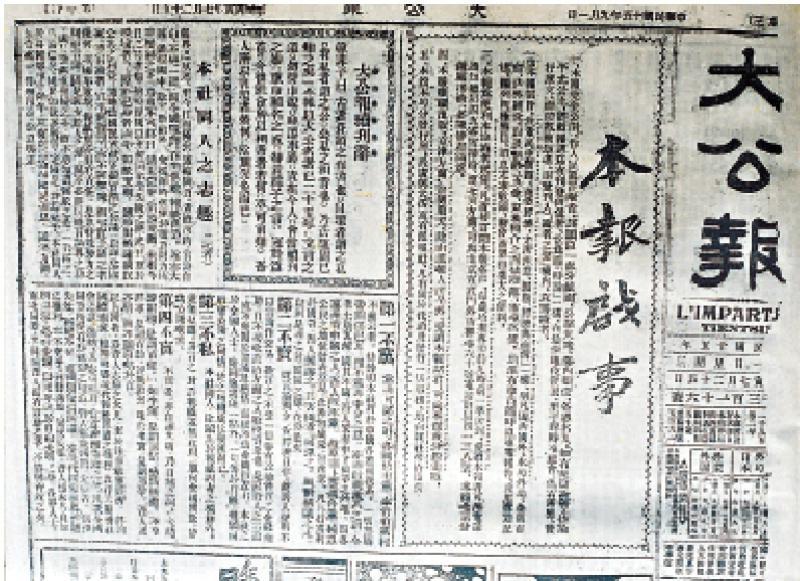 """?""""新記""""三杰 鑄報界典範"""