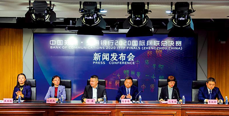 国际乒联总决赛19日郑州开打