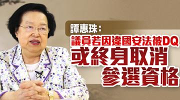 譚惠珠:議員若因違國安法被DQ 或終身取消參選資格