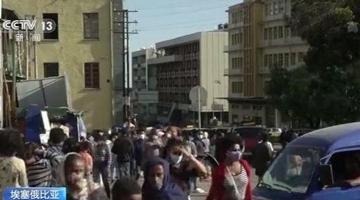 """埃塞俄比亞政府軍打死550名""""提人陣""""武裝人員"""