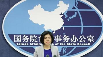 臺陸委會對香港4人喪失議員資格事發表挑釁言論 臺辦回應