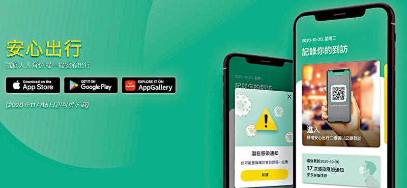 安心出行App下周推 無需登記 記錄加密