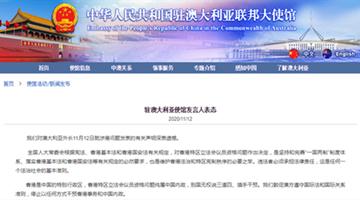 中使館回應澳外長涉港聲明:無權說三道四、插手干預