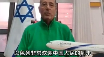 """以色列將中國列為""""綠色""""國家 中國人入境無需隔離"""
