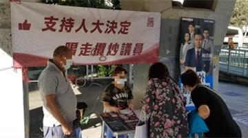 香港各區街頭簽名支持DQ 市民:感謝中央再救香港