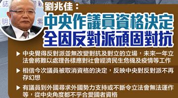 劉兆佳:中央作議員資格決定 全因反對派頑固對抗