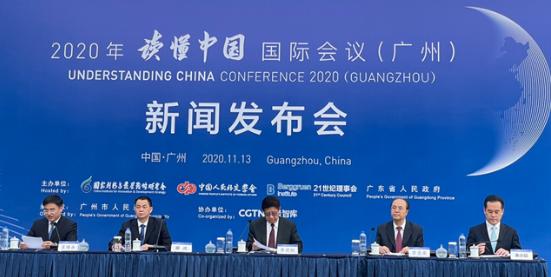 「讀懂中國」國際會議下周召開