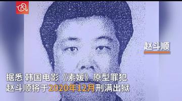 《素媛》案受害者被迫搬家:聽聞罪犯出獄 每日噩夢纏身