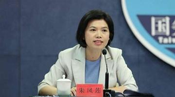 蓬佩奧就臺灣問題發表錯誤言論 國臺辦回應