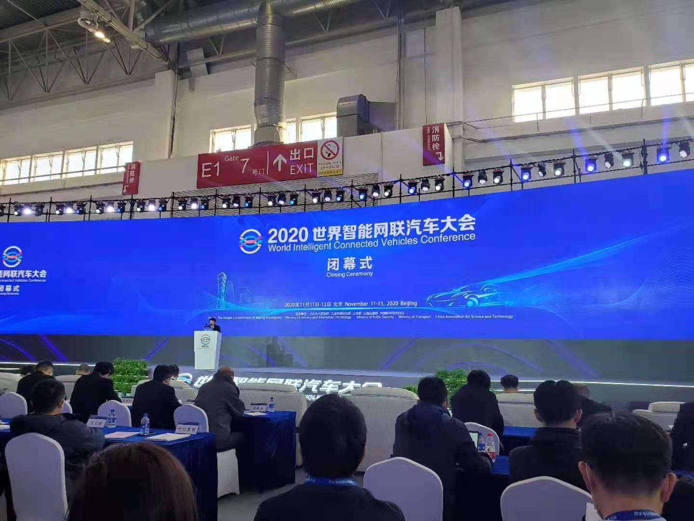 2020世界智能网联汽车大会闭幕 发布五项研究成果