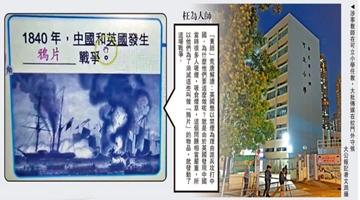 """香港一""""黃師""""歪曲歷史 教育局取消其注冊資格"""