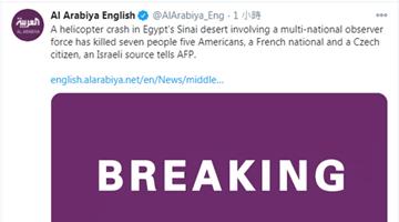 維和部隊直升機墜毀致7死 包括5美國人