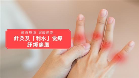 中医纾缓痛风 利水、通络为依归