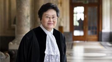 國際法院首位中國籍女法官連任,任期9年