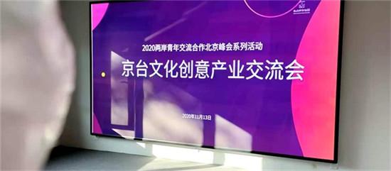 京台文化创意产业交流会在京召开