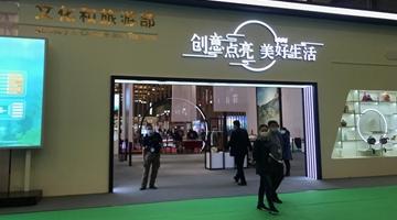 2020中国国际旅交会在沪开幕