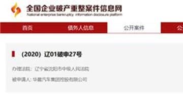 资金紧张 华晨集团债务违约金额合计65亿元