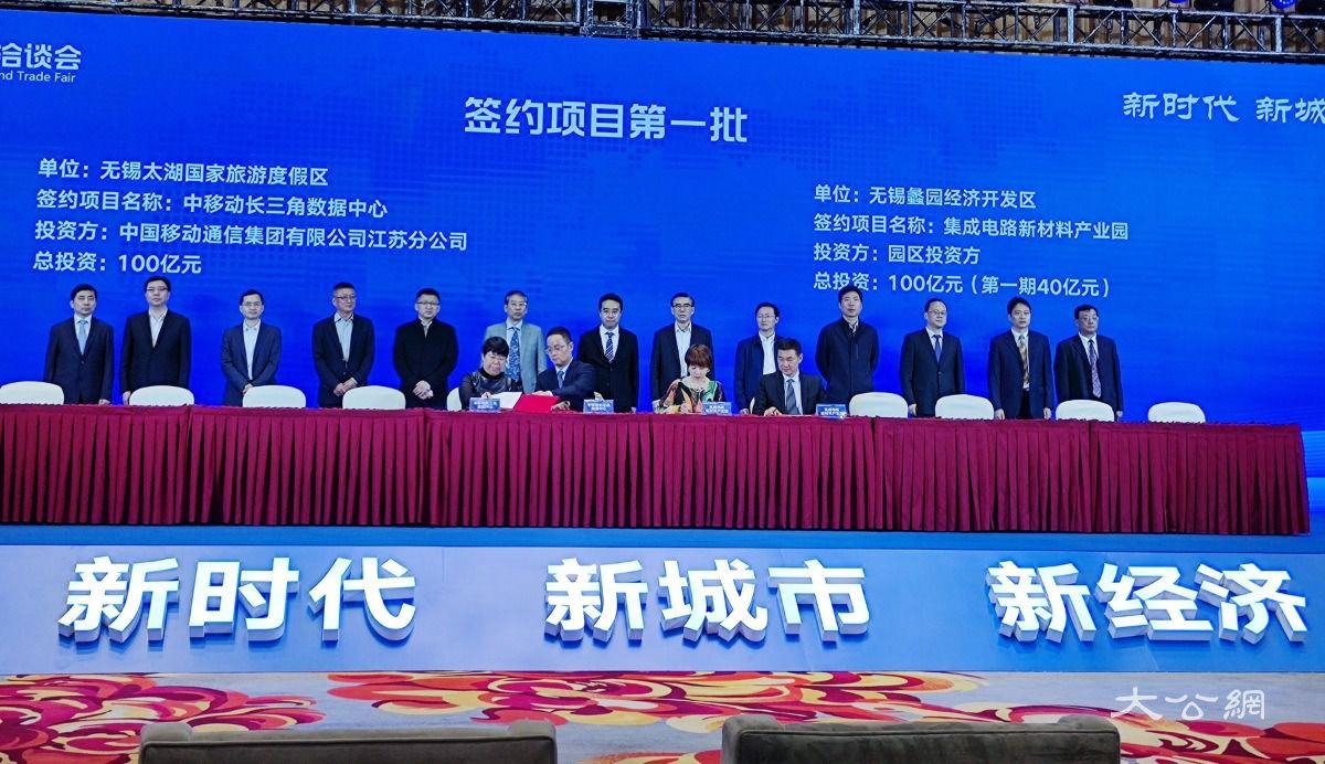 400亿高端项目签约无锡滨湖 高技术制造业投资劲增150%