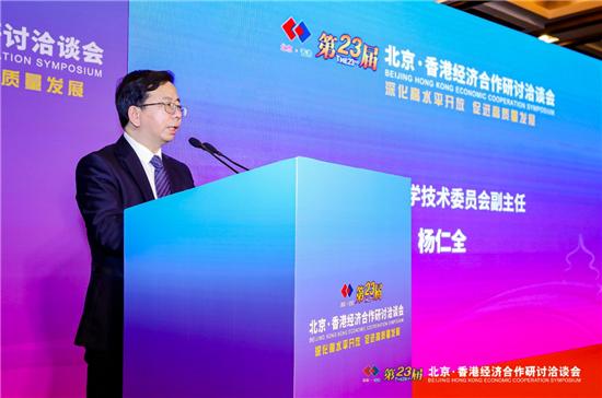 第二十三届京港洽谈会科技专题活动在京举办