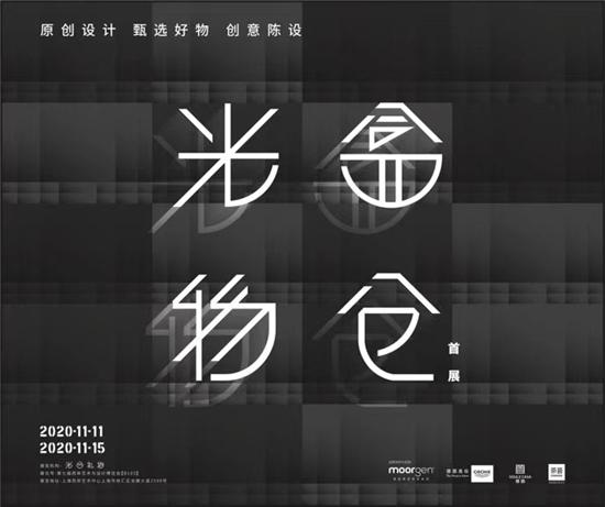 光合机构旗下「光盒物仓」上海首展