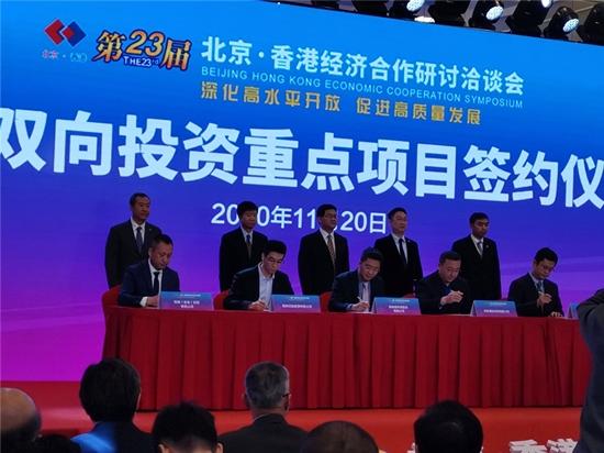 第二十三届京港洽谈会签约38.86亿美元