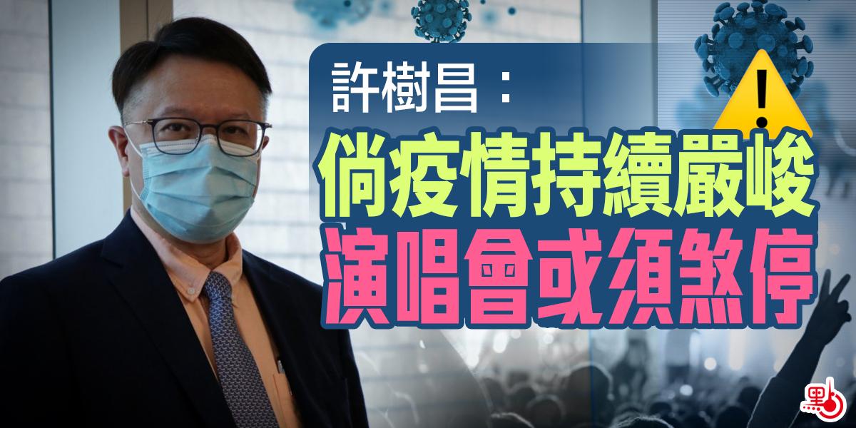 許樹昌:倘疫情持續嚴峻 演唱會或須煞停