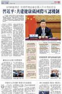 A8:中国