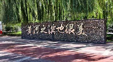 """""""黄河之滨""""多径激活""""城市动能"""":创文共享幸福"""
