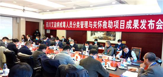 四川艾滋病戒毒人员分类管理与关怀救助项目成果发布会在京举办