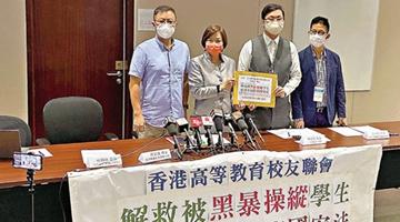 """香港多个教育团体敦促高校取消对""""独生""""资助"""
