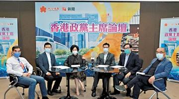 香港政党主席论坛:凝聚建设力量 合力督促施政