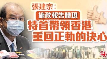 张建宗断涌入:施政报告体现特首带领香港重回正轨的决心