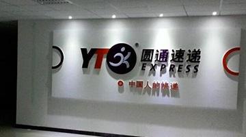 泄露40万条个人信息 圆通速递被上海市网信办约谈整改