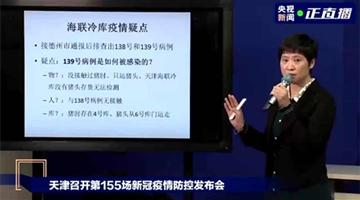 天津疾控中心:海联冷库感染来源为北美猪头