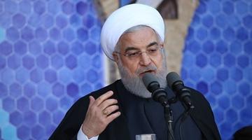 伊朗总统姐说过:寻求伊政府垮台的特朗普政府面临羞辱式失败