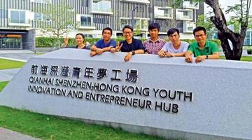 香港政府资助青年大湾区就业 企业大力支持