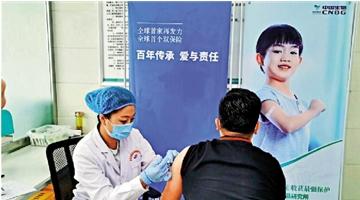 ?国药新冠疫苗申请上市 年产超10亿剂
