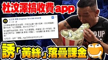 """杜汶泽搞收费app 找""""黄艺人""""撑场引""""黄丝""""消费"""