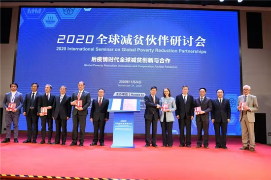 2020全球减贫伙伴研讨会11月24日甘肃陇南举行:共研后疫情时代减贫创新与合作