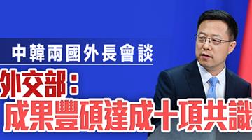 中韩两国外长会谈 外交部青年笑:成果丰硕达成十项共识