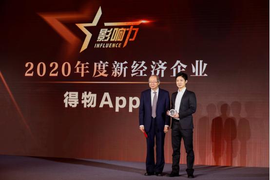得物App杨冰:年轻一代是中国新经济的未来力量