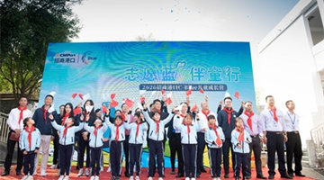 招商港口C-Blue儿童成长营关爱粤东乡村学生