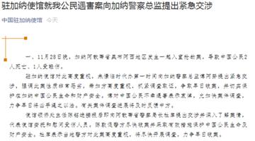 中国公民在加纳遭入室抢劫 致两死一伤