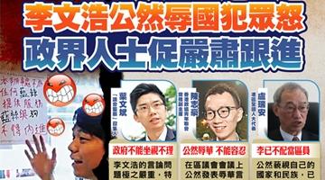 李文浩公然辱国犯众怒 政界人士敦促严肃跟进