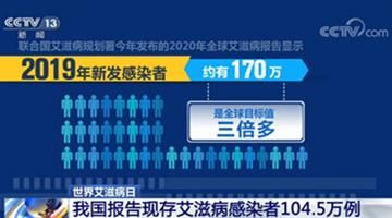 我国现存艾滋病感染者104.5万例 性传播比例占95%